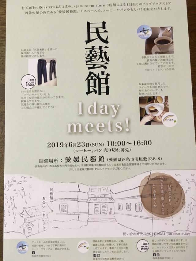 愛媛民芸館 1day meets!イベント(2019.6.23)フライヤー