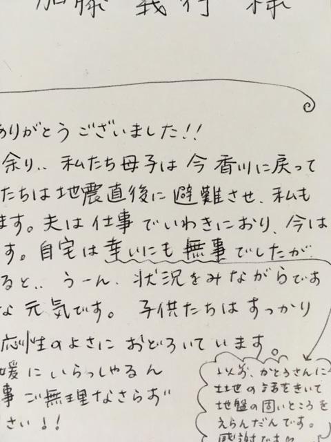 3.11の翌年、当時福島県に住んでいた人から届いた年賀状