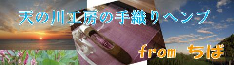 宮崎朝子(天の川工房)特集