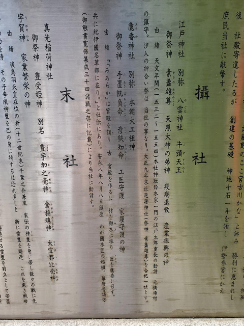 麁香神社の由緒書き