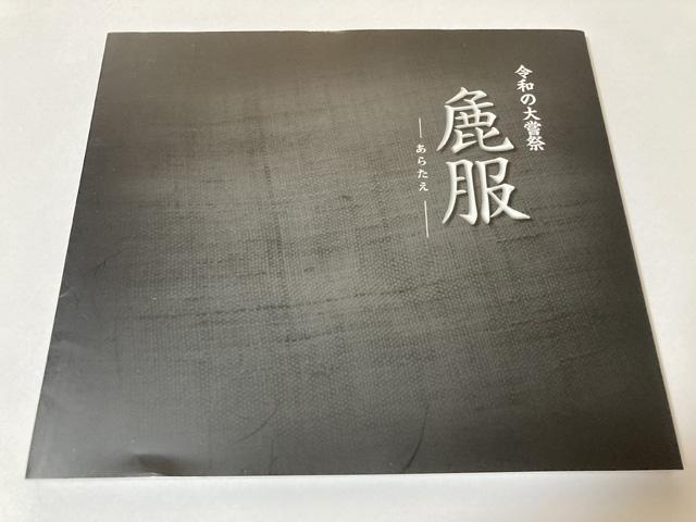 令和の大嘗祭 麁服(あらたえ)記念誌(66ページ、多田印刷発行)
