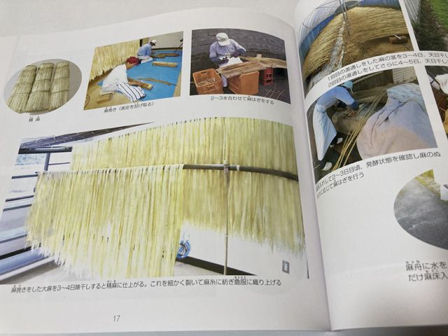 麁服 記念誌「精麻に至るまでの作業」のページ