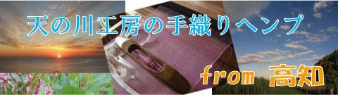 高知・天の川工房(宮崎朝子)手織りヘンプ特集
