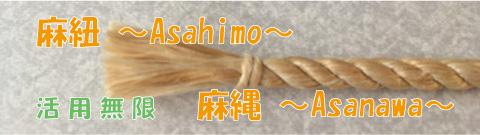 精麻ヒモ、縄(神事、祭礼、結界、手芸・アクセサリー)