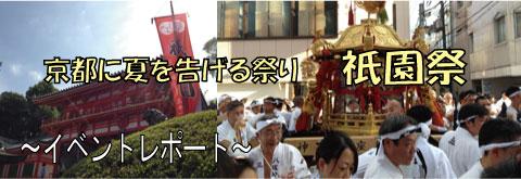京都祇園祭・イベントレポート