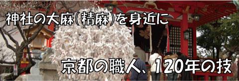 京都・山川の伝統工芸、大麻(精麻)製品♪特集