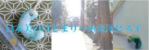 日本美のはじまり〜糸魚川ヒスイ
