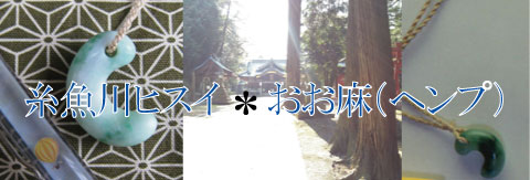 糸魚川ヒスイ×おお麻(ヘンプ)