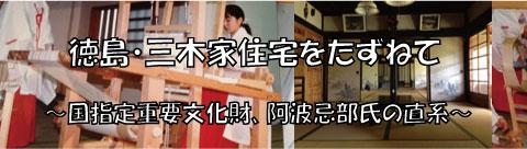 徳島・木屋平、三木家住宅をたずねてバナー
