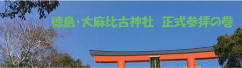 徳島・大麻比古神社 正式参拝の巻