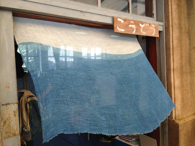 藍染めの暖簾