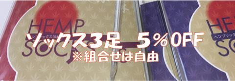 EMおお麻(ヘンプ)ソックスよりどり3足 5%OFFキャンペーン