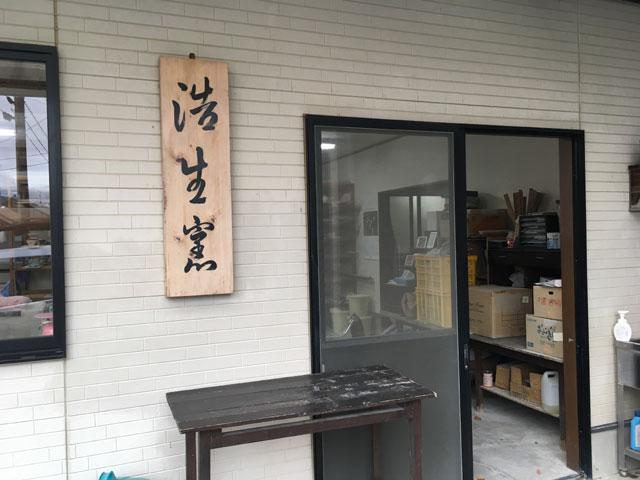砥部焼ひろき窯
