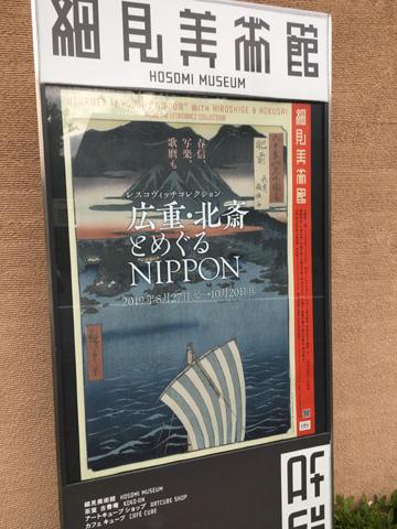 広重・北斎とめぐるNIPPON展(細見美術館)
