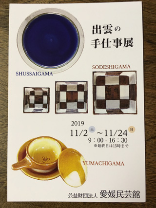 出雲の手仕事展(愛媛民芸館)