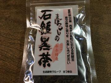 まぼろしの石鎚黒茶