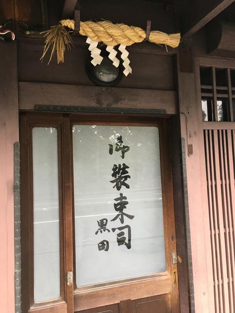 黒田装束店(京都市)の入口