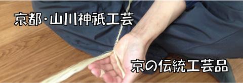 京都・山川神祇工芸【京の伝統工芸品】