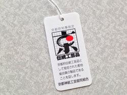 京都府指定「京の伝統工芸品」