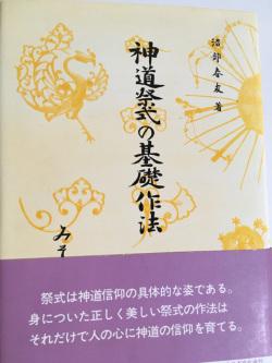祭式作法の書籍