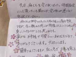 お客様から届いたお手紙