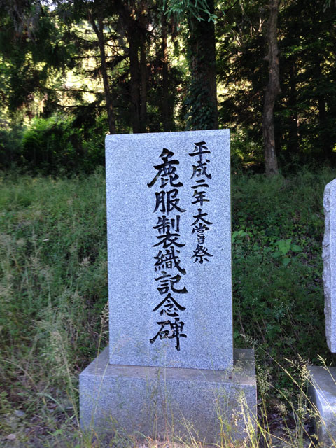 山崎忌部神社の石碑