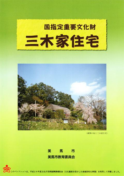 三木家住宅(国指定重要文化財)のパンフレット