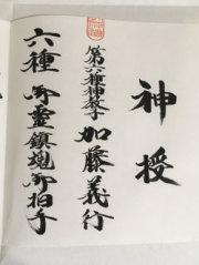 十種神宝御法 六種許状