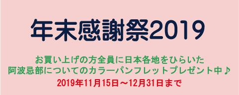 年末感謝祭2019(お買い上げの方全員に日本各地をひらいた阿波忌部についてのカラーパンフレットプレゼント中♪)