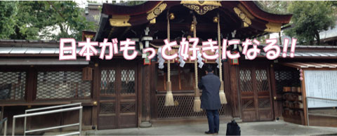日本がもっと好きになる!!