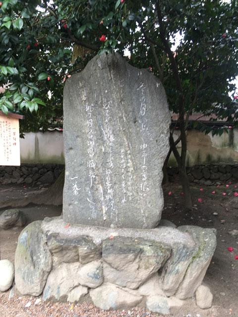 愛媛・西條神社(小林一茶句碑)