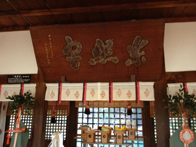 愛媛・西條神社(勝海舟書「東照宮」)
