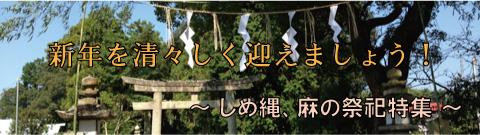新年を清々しく迎えましょう!しめ縄、麻の祭祀特集