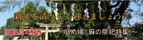 旧暦新年を清々しく迎えましょう!旧正月・立春~しめ縄、麻の祭祀特集~