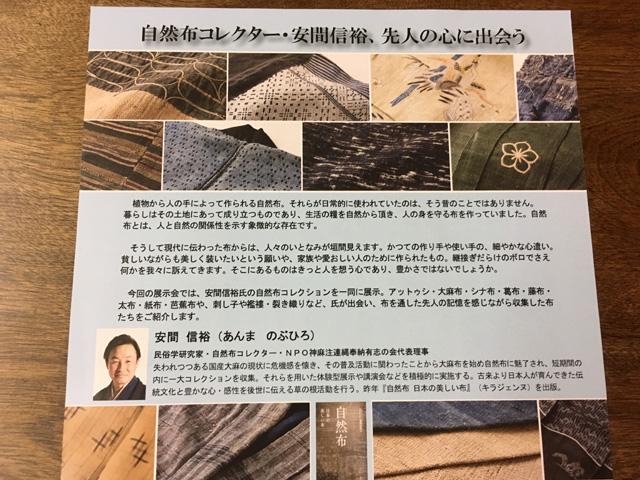 自然布展(北鎌倉古民家ミュージアム)