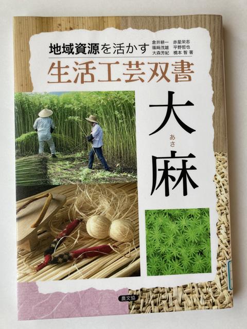 地域資源を活かす 生活工芸双書「大麻(あさ)」(農山漁村文化協会)