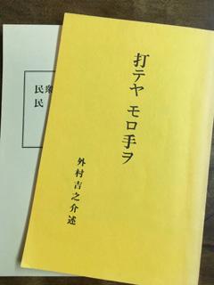 外村吉之介の小冊子